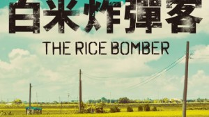 the rice bomber 2